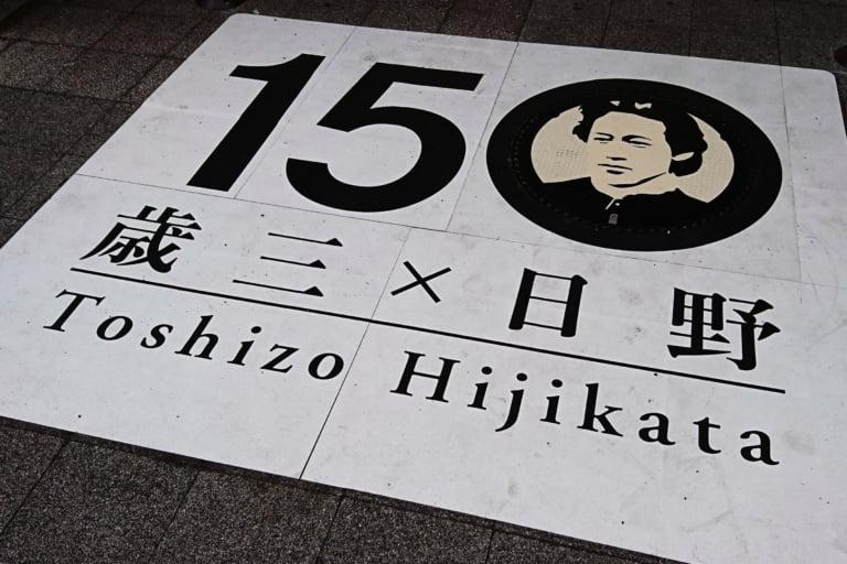 日野駅東口広場にある土方歳三没後150年記念デザインマンホール