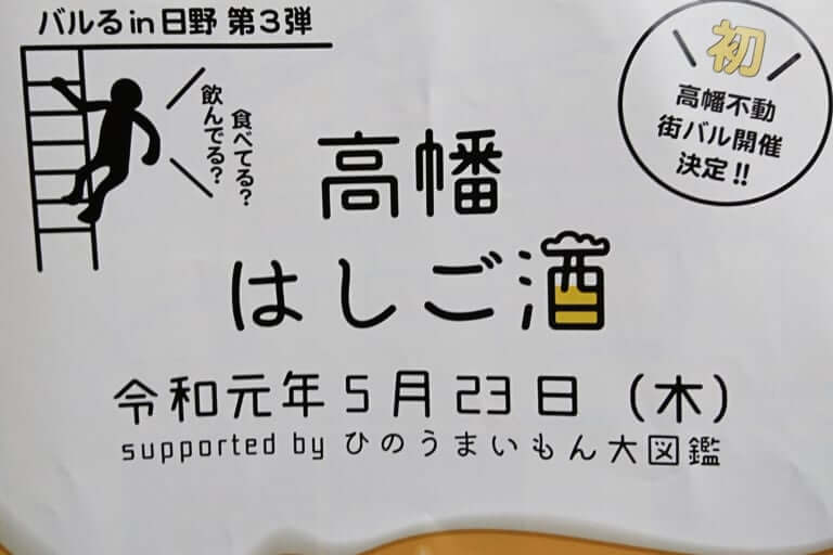 2019年5月23日に開催の高幡はしご酒