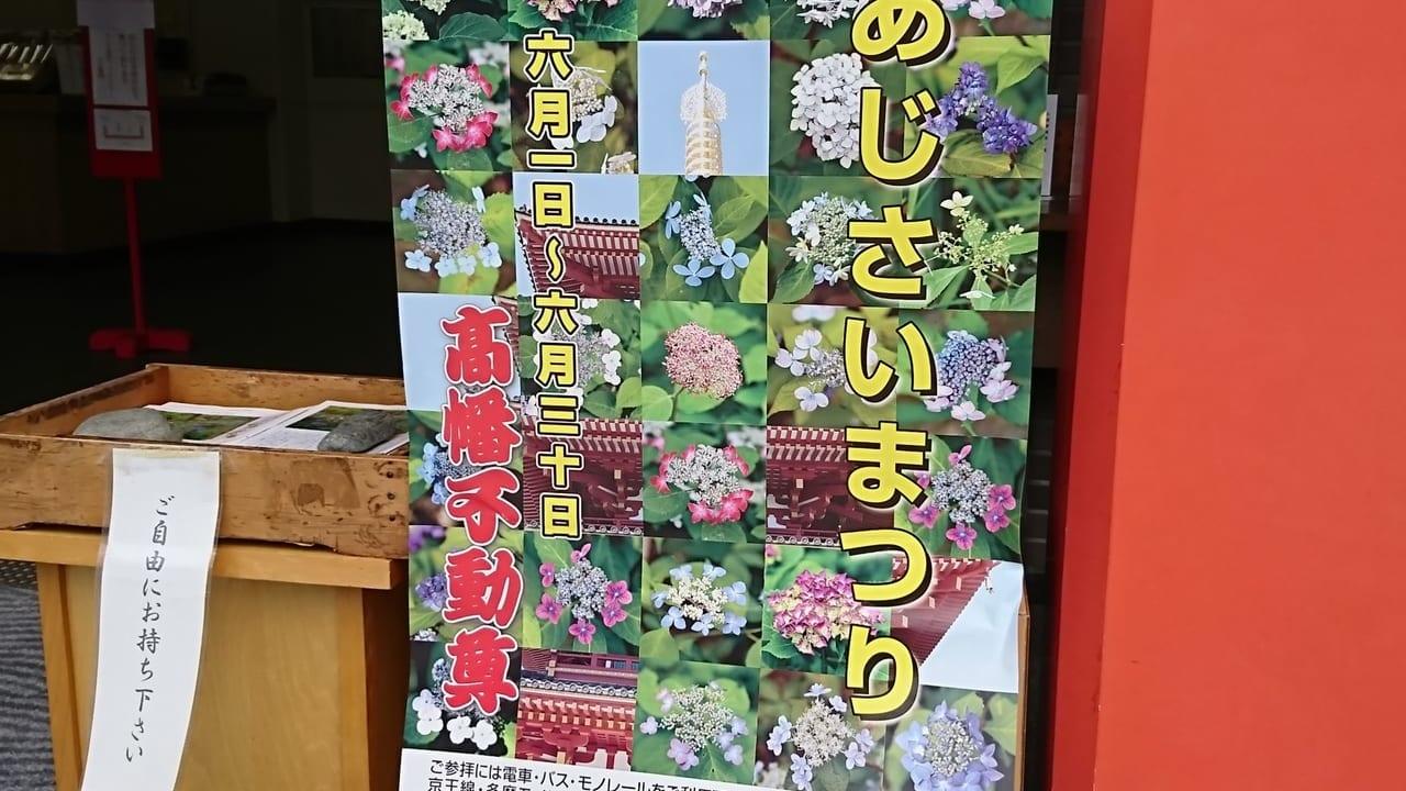 2019年高幡不動尊あじさいまつりのポスター