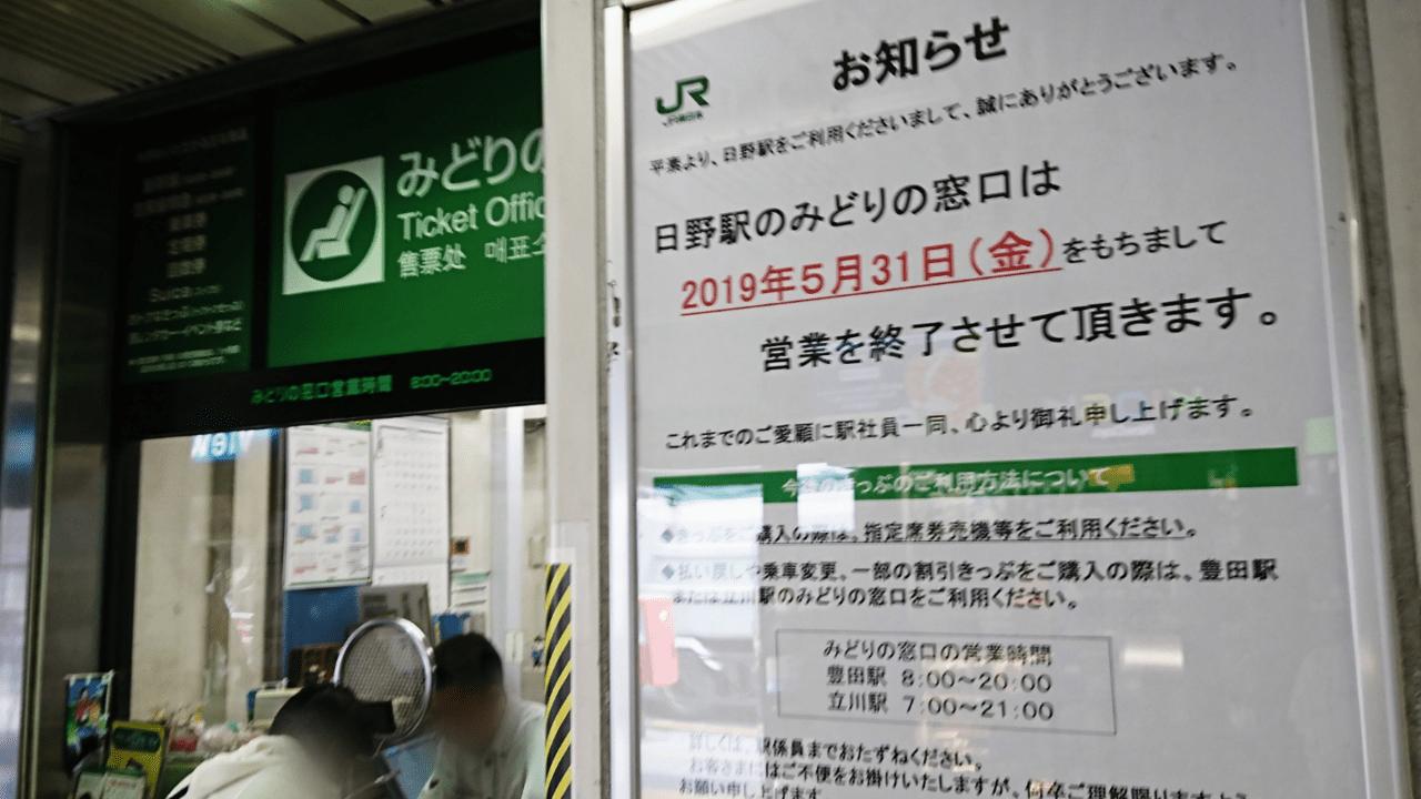 日野駅のみどりの窓口