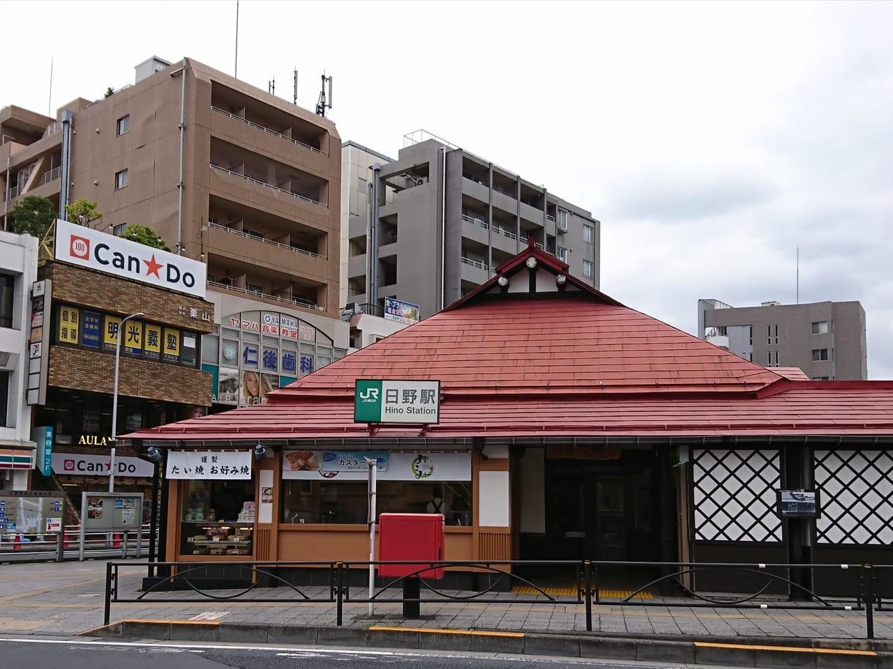 2019年の日野駅駅舎