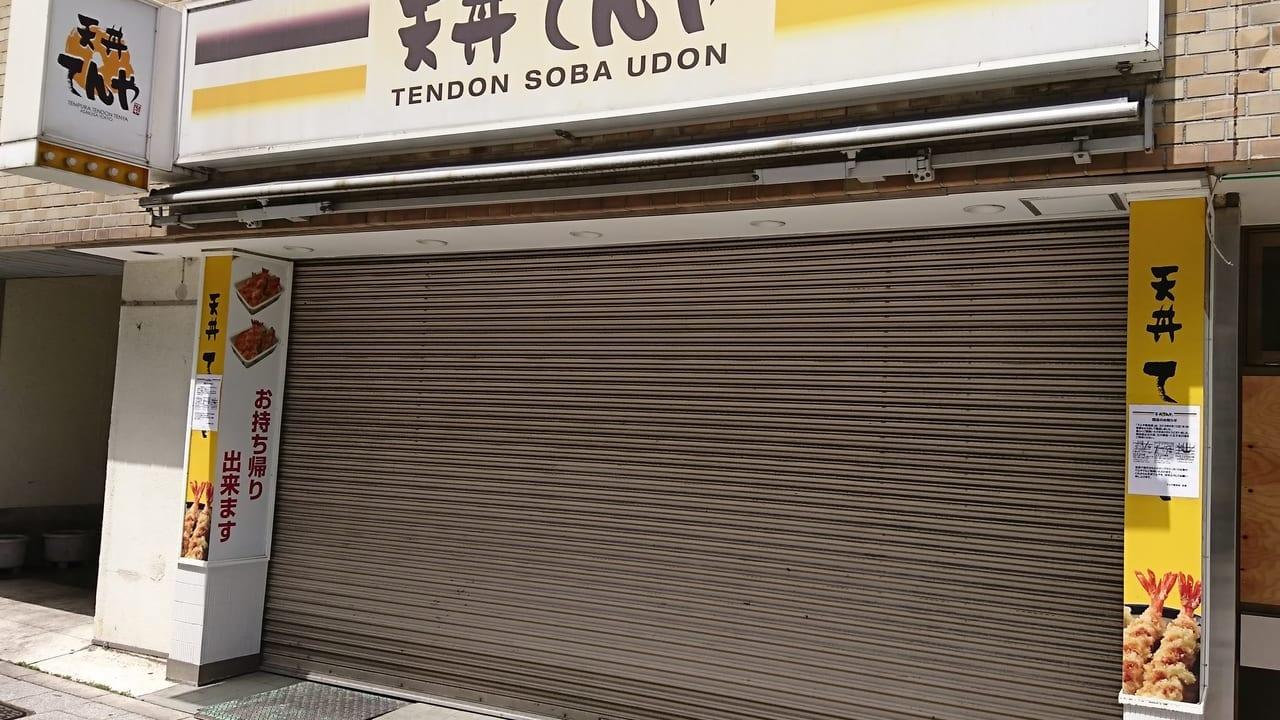 天丼てんや豊田店が2019年6月閉店
