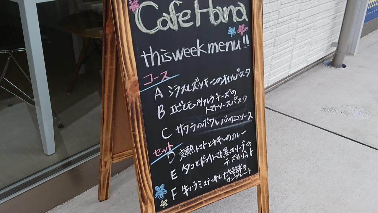 Cafe Hanaのメニューの書いた立て看板