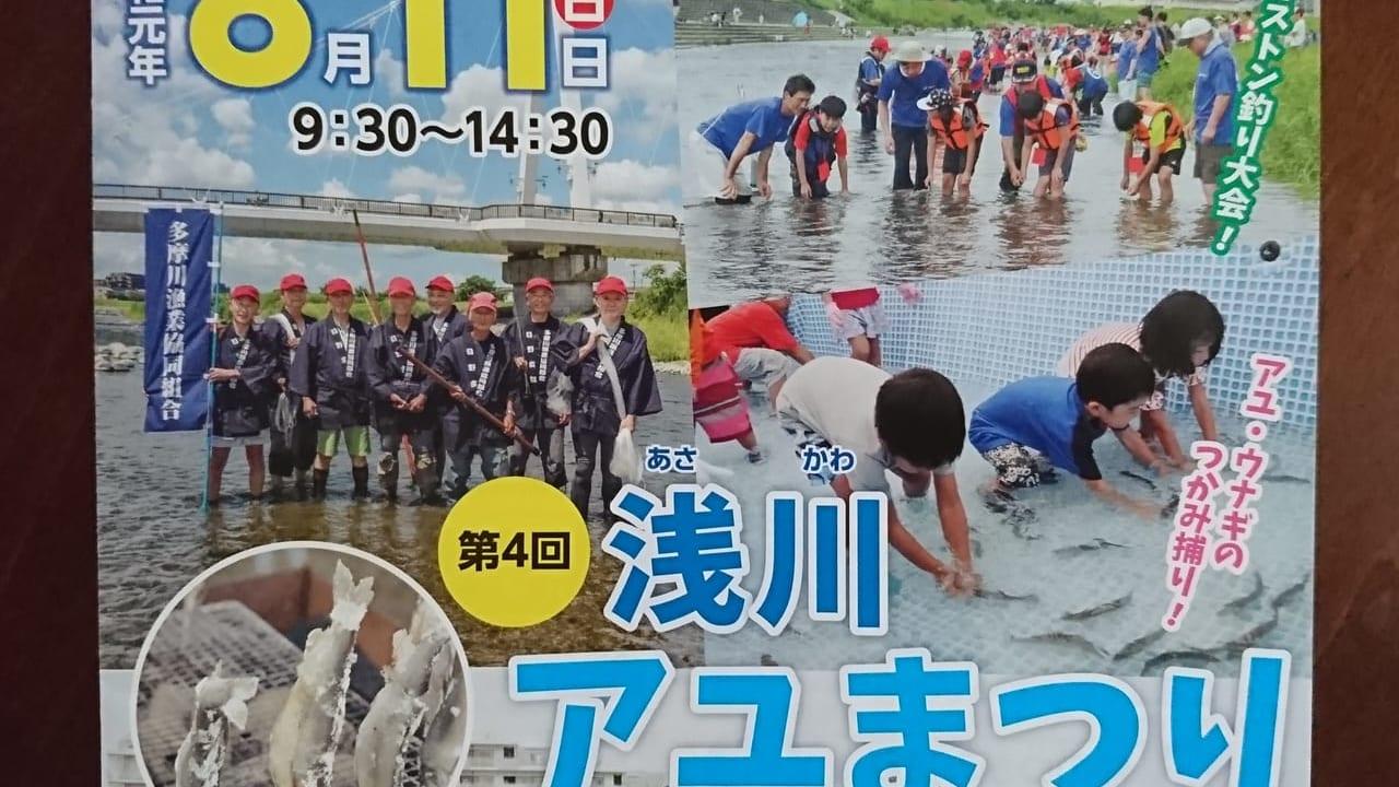 2019年8月11日に開催の浅川アユまつり