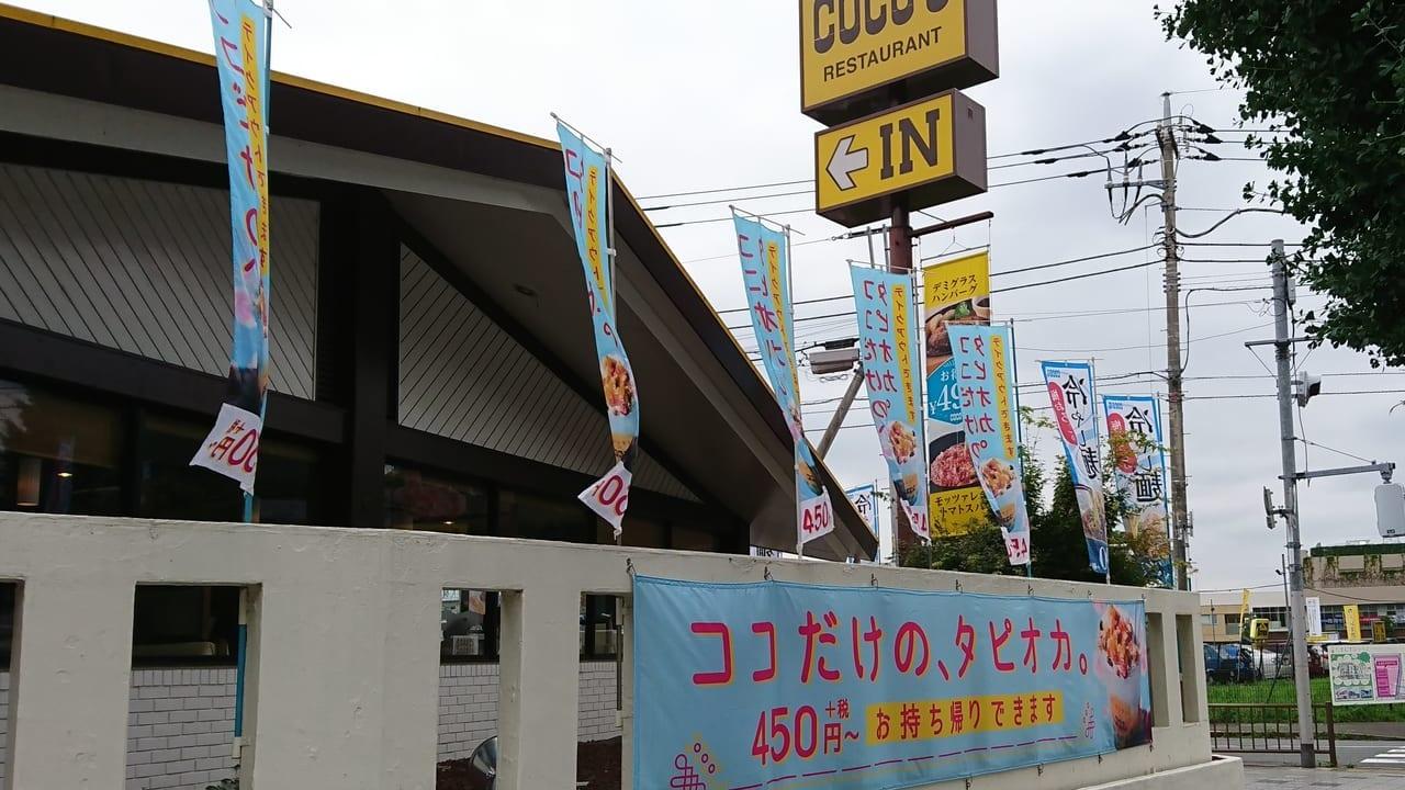 タピオカが販売中のココス豊田店