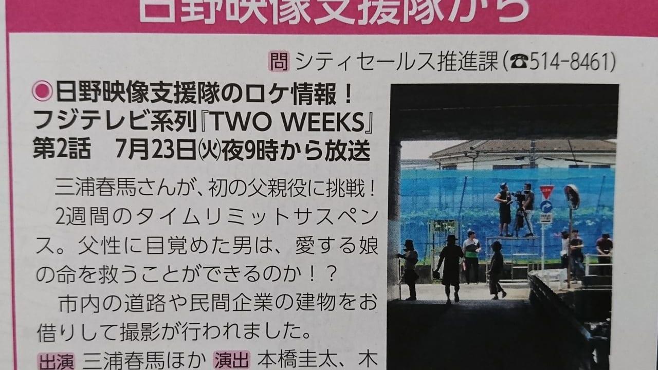 2019年7月新ドラマのロケ情報お知らせ