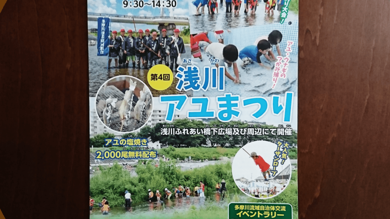 2019年8月11日に行われる第4回浅川アユまつり