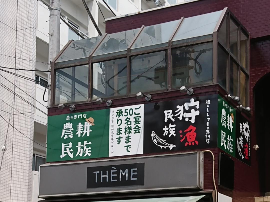 農耕民族×狩漁民族の店舗
