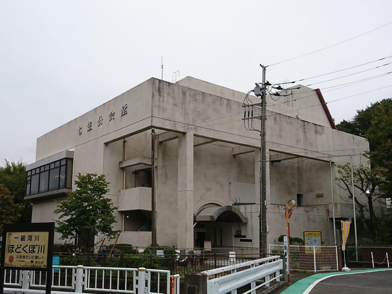 七生公会堂