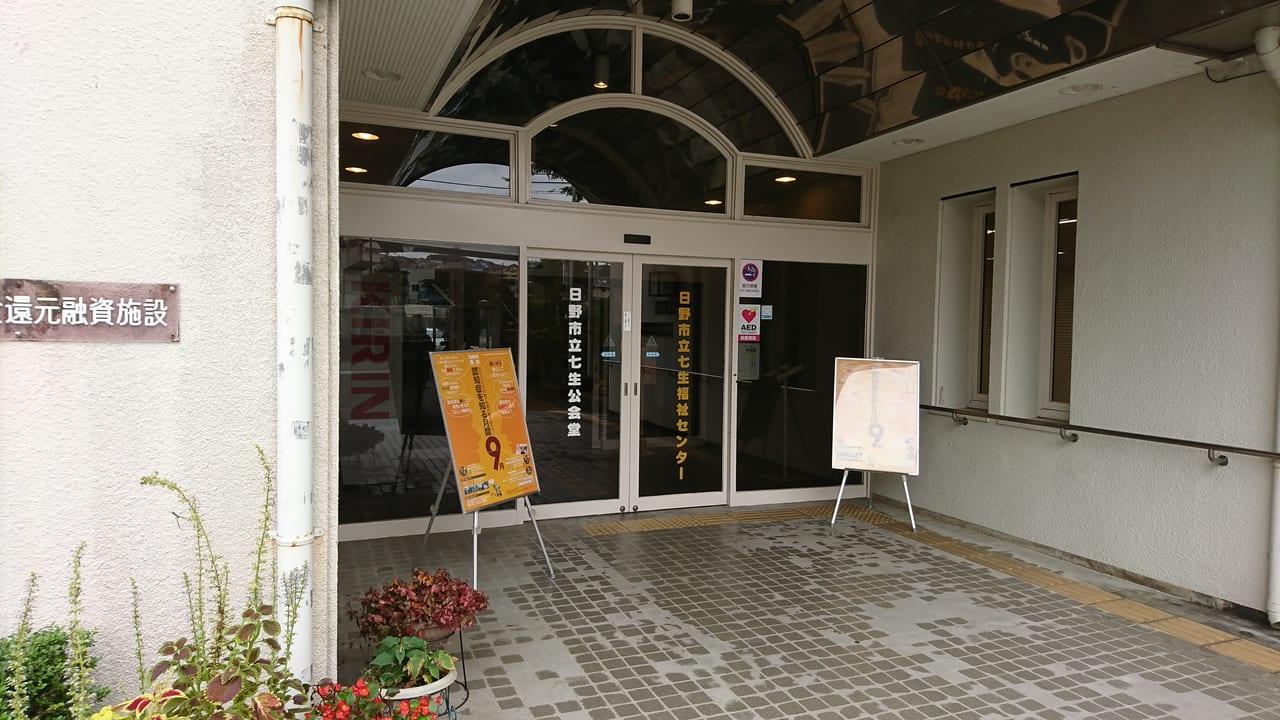 七生公会堂の入り口