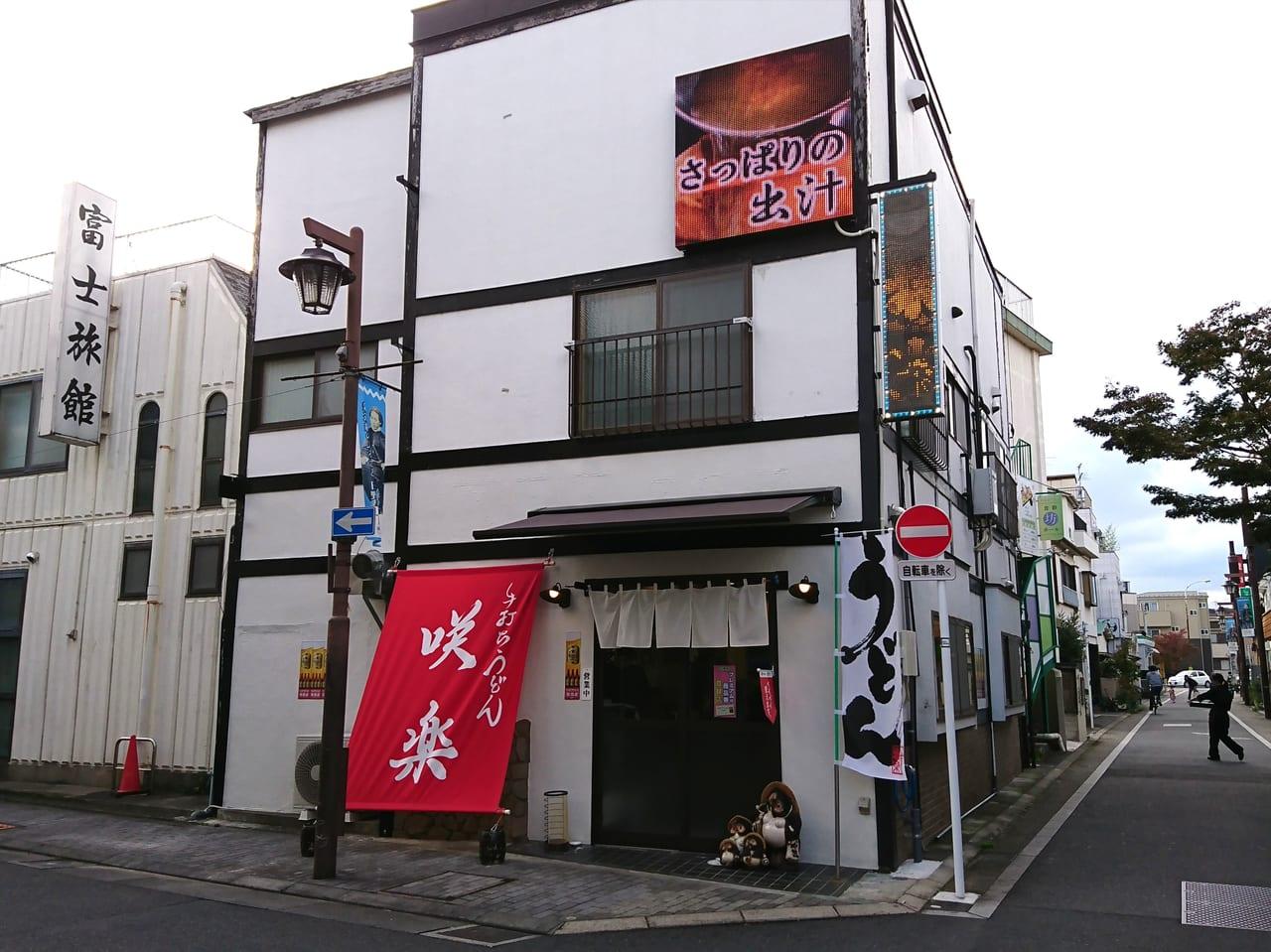 高幡不動の手打ちうどん咲楽(さくら)