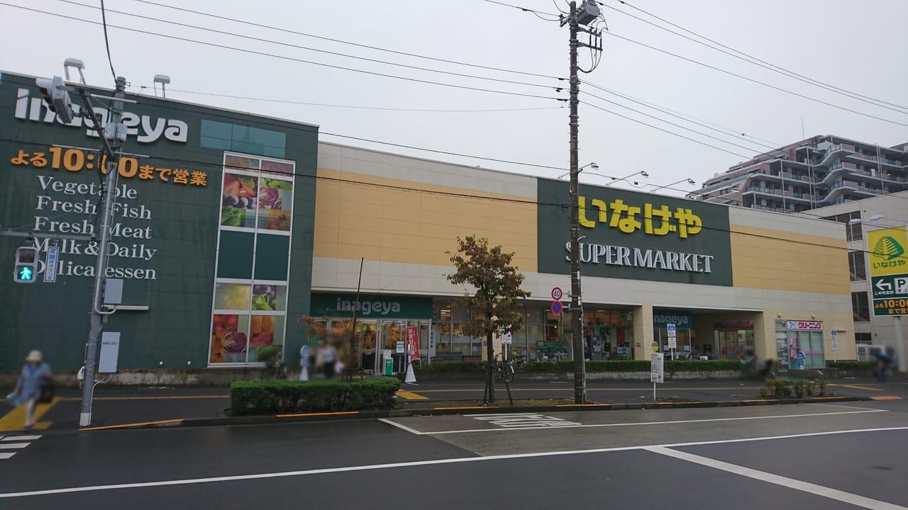 いなせや日野栄町店