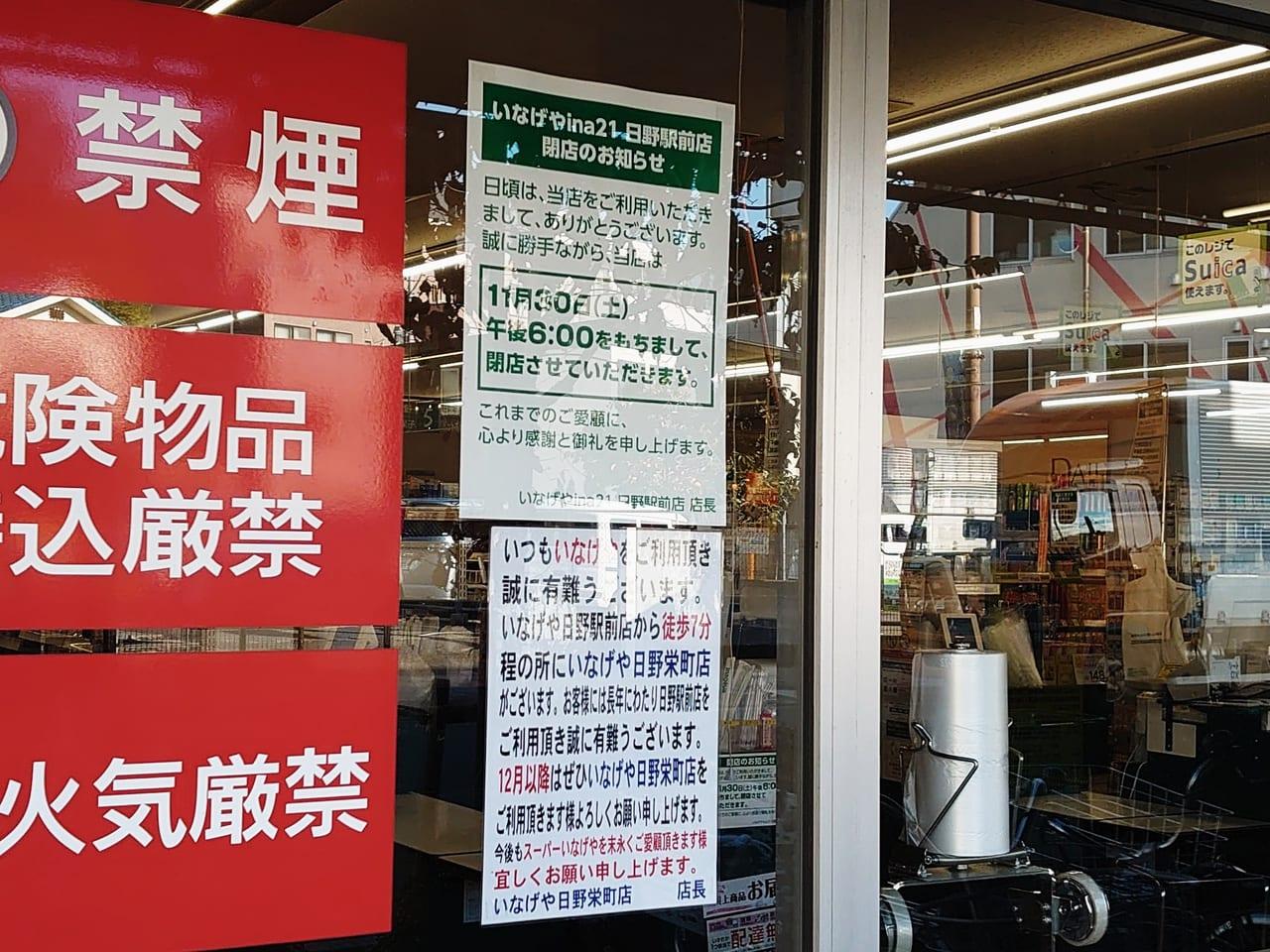 いなげやina21日野駅前店が2019年11月30日に閉店するお知らせ