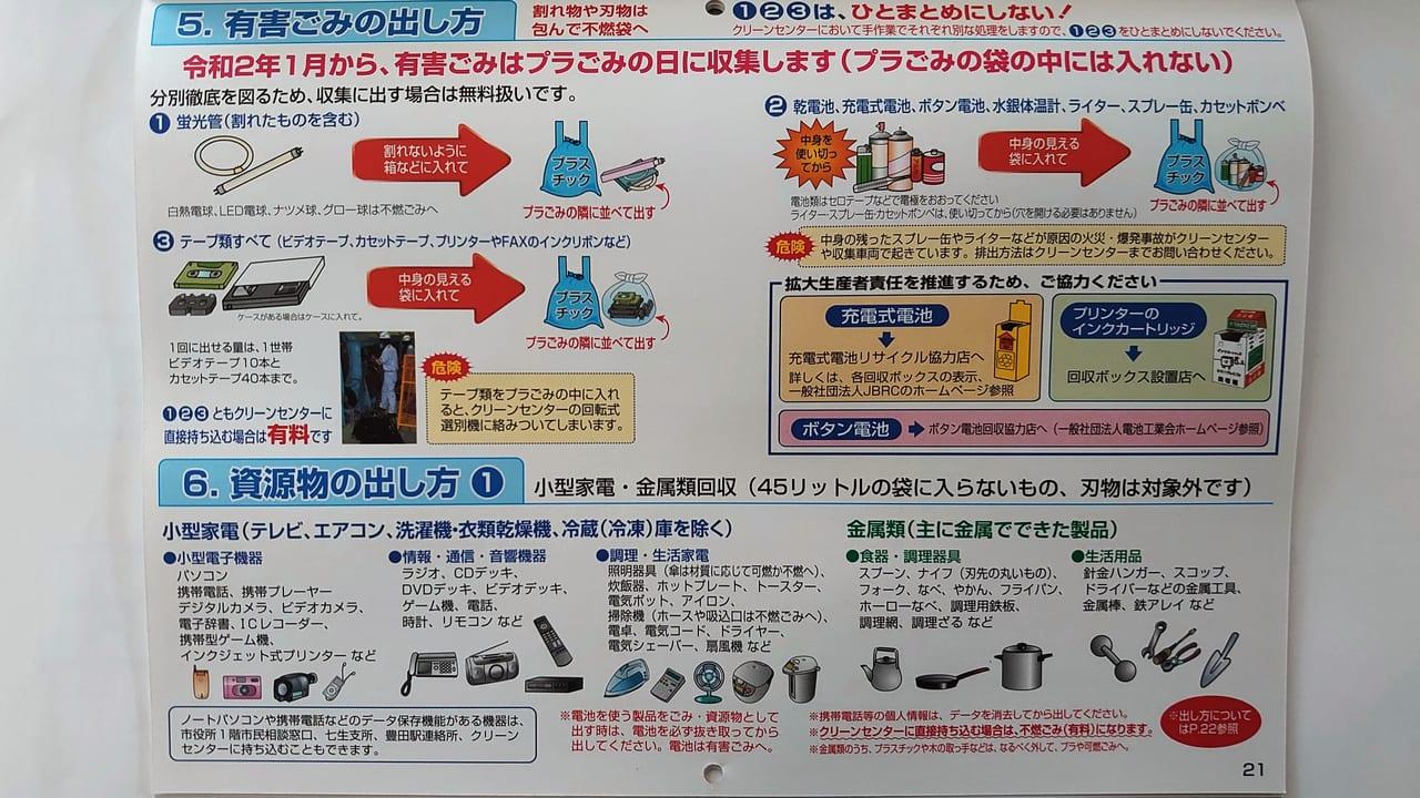 立川 市 ゴミ カレンダー