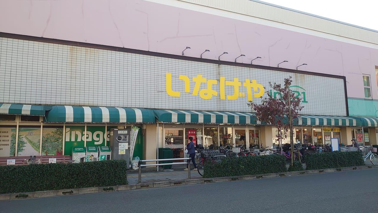 いなげや ina21日野駅前店の外観