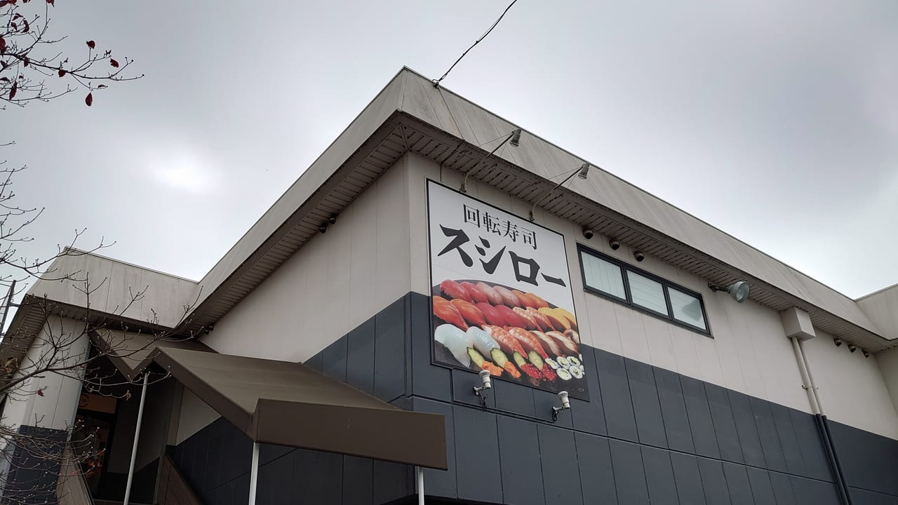 スシロー日野バイパス店