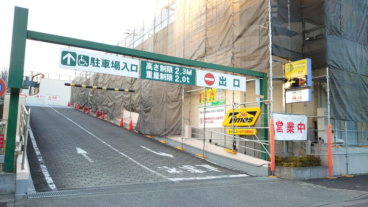 外装工事中のいなげや日野栄町店の駐車場入口