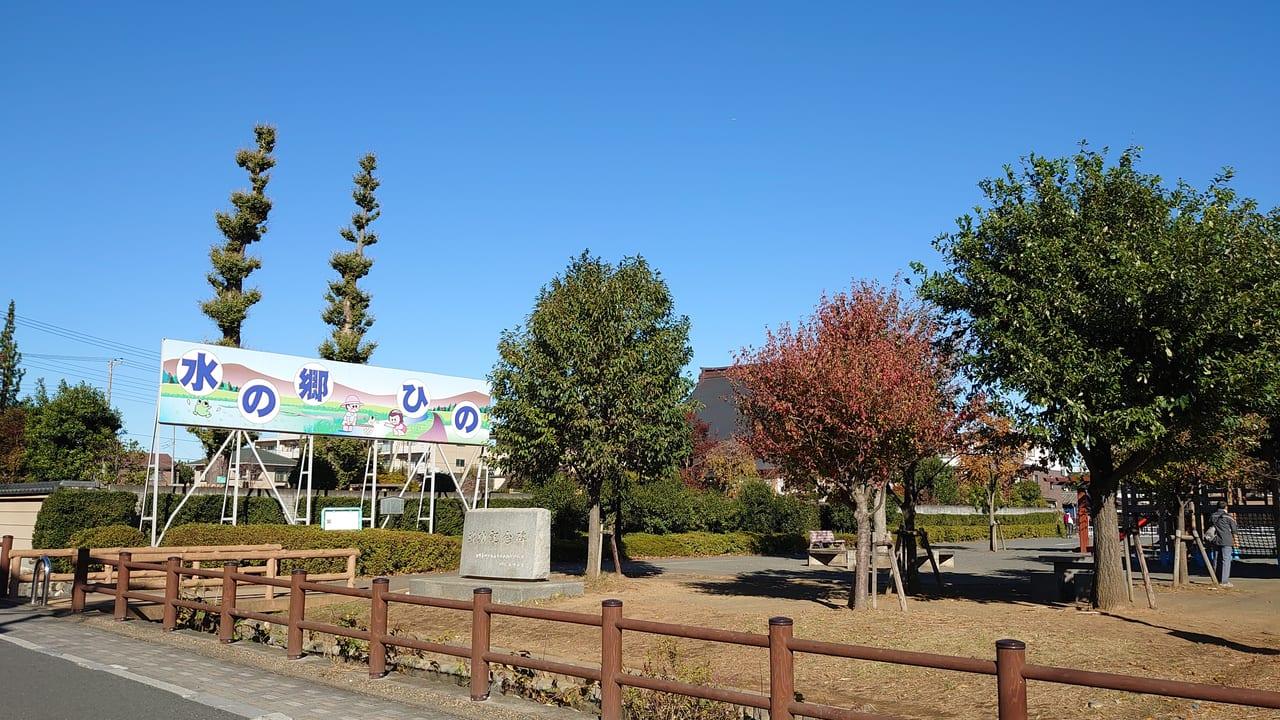 四ツ谷前公園