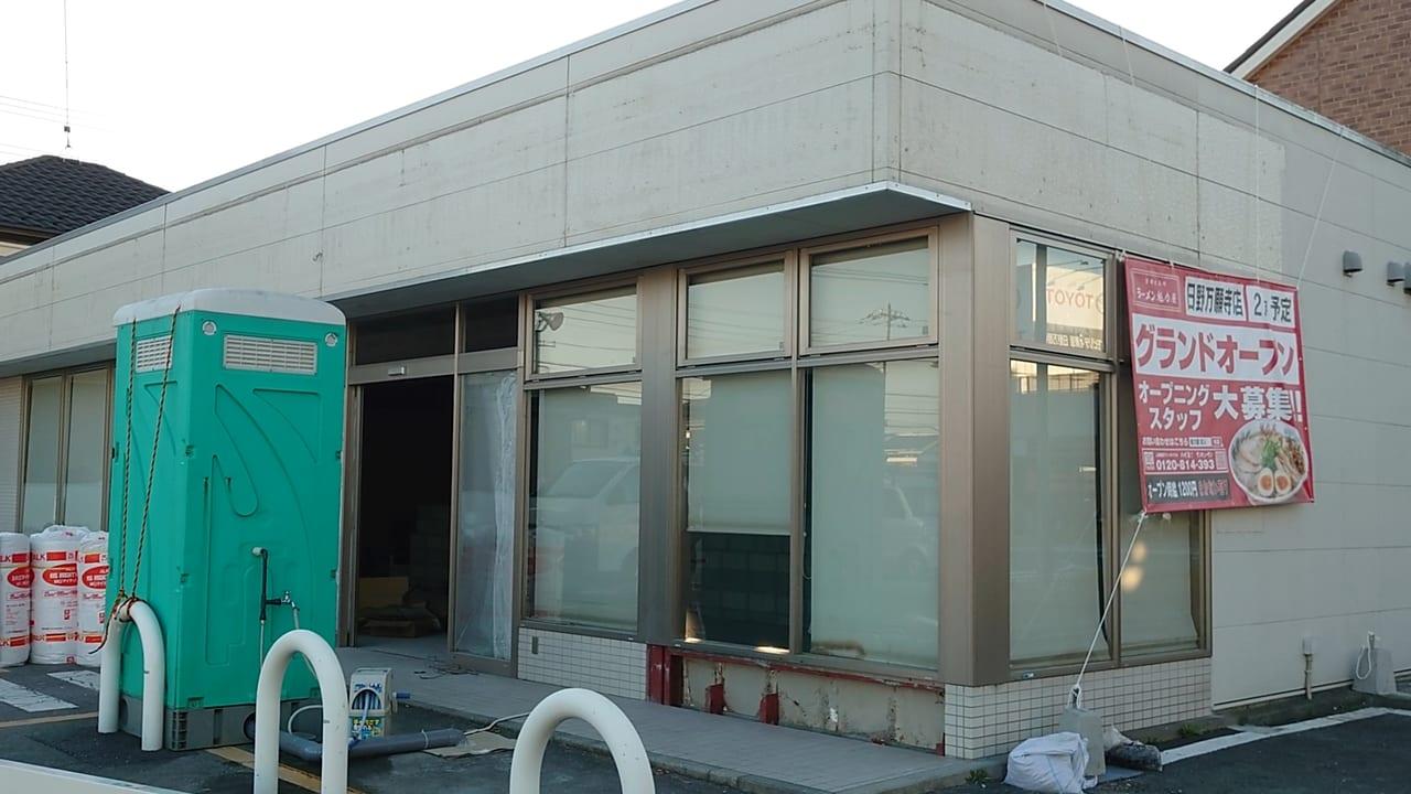 2020年2月に開店予定のラーメン魁力屋の改装中店舗