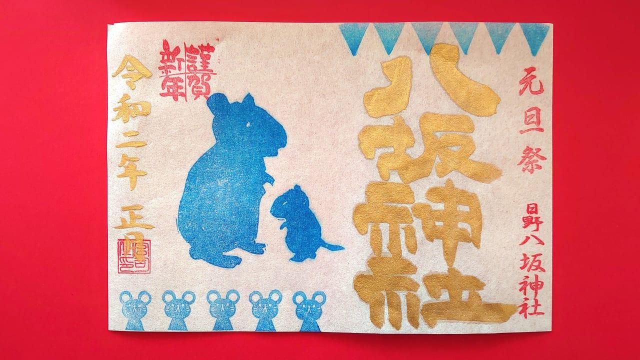 2020年正月の日野八坂神社のご朱印