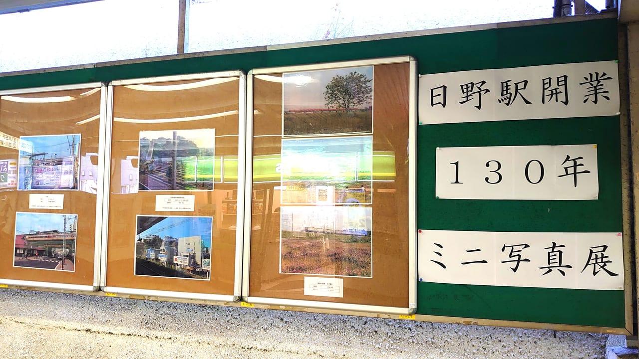 日野駅開業130周年の記念ミニ写真展