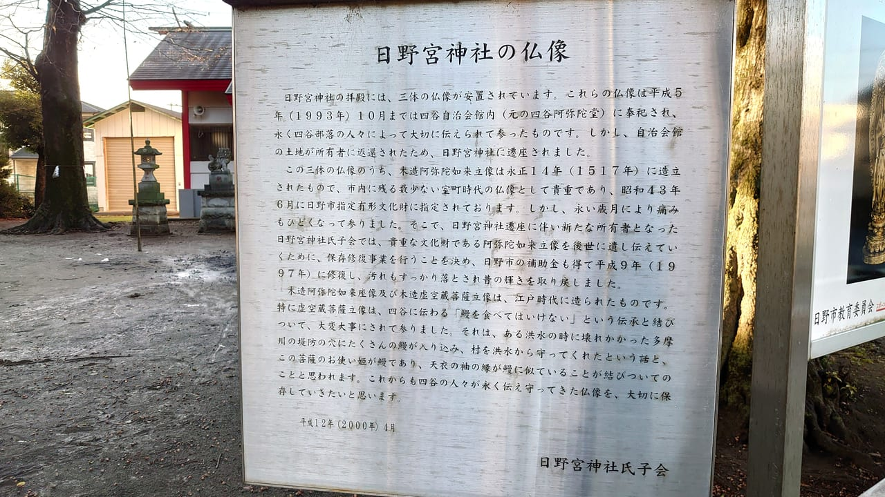 栄町2丁目にある日野宮神社の仏像について