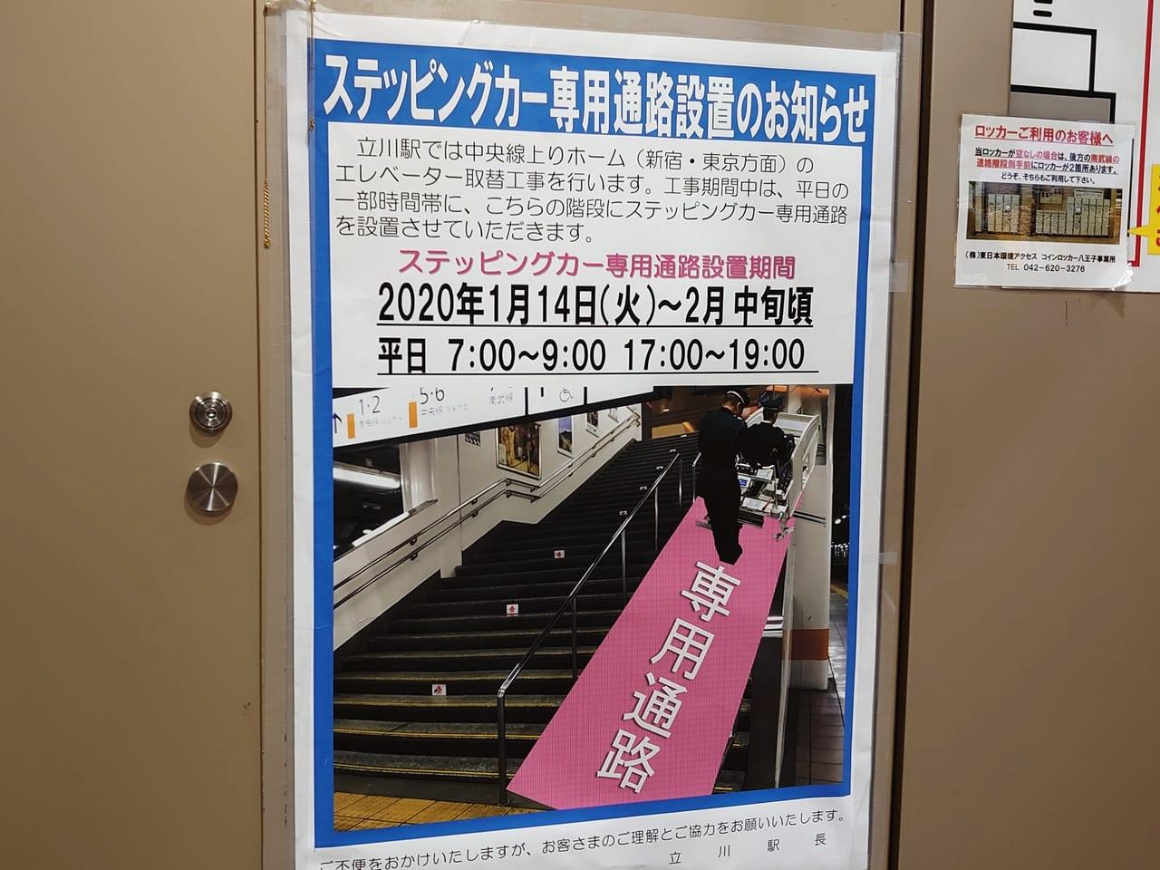 2020年1月14日からの立川駅エレベーター工事に伴うお知らせ