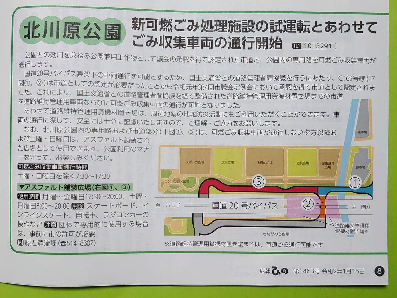 広報ひの2020年1月15日号の北川原公園の記事