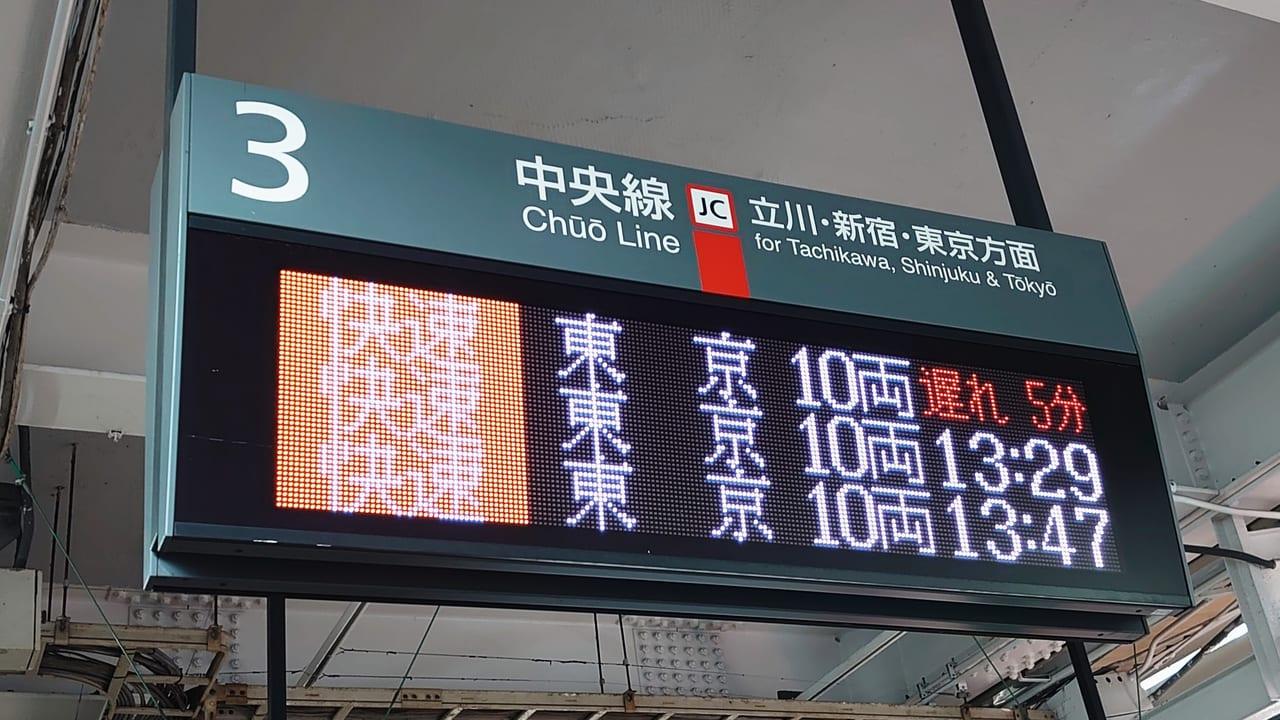 2020年1月24日中央線上り遅延