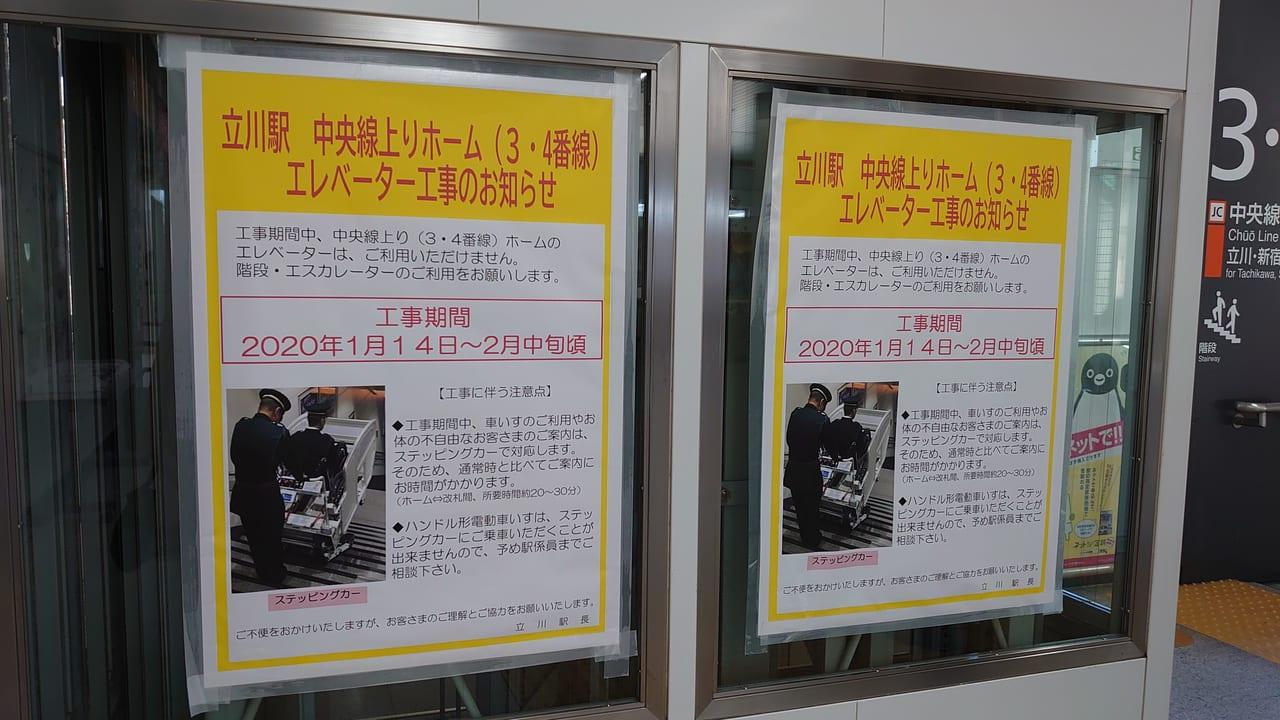 立川駅のエレベーター工事のお知らせ