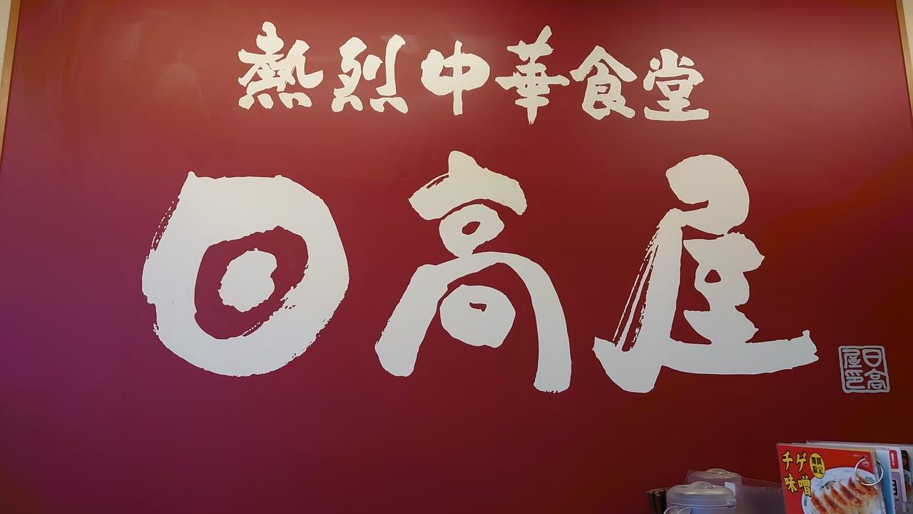 熱烈中華食堂 日高屋