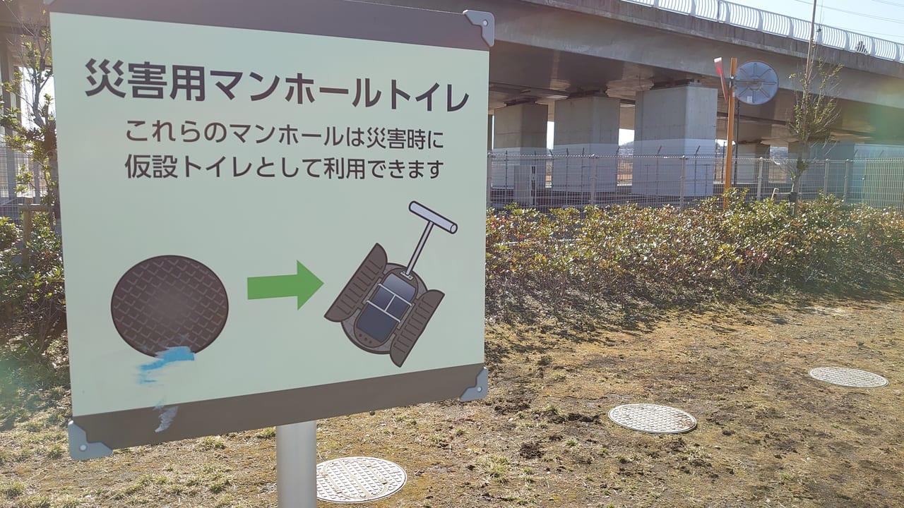 北川原公園の災害用マンホールトイレ