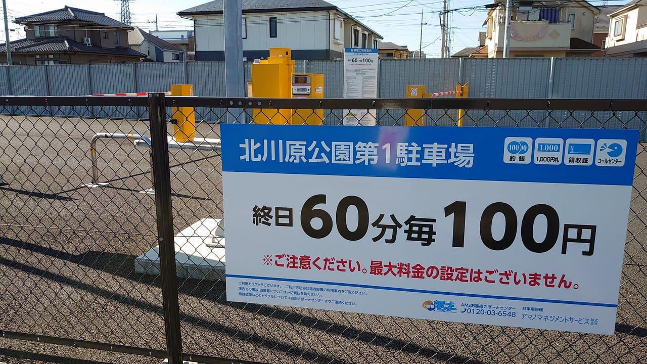北川原公園第1駐車場