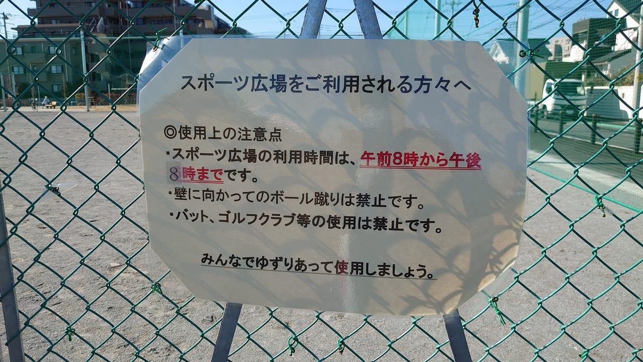 スポーツ広場利用の注意事項