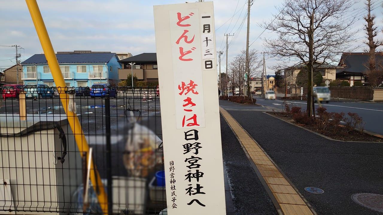 2020年1月13日に日野宮神社でどんど焼き開催の看板