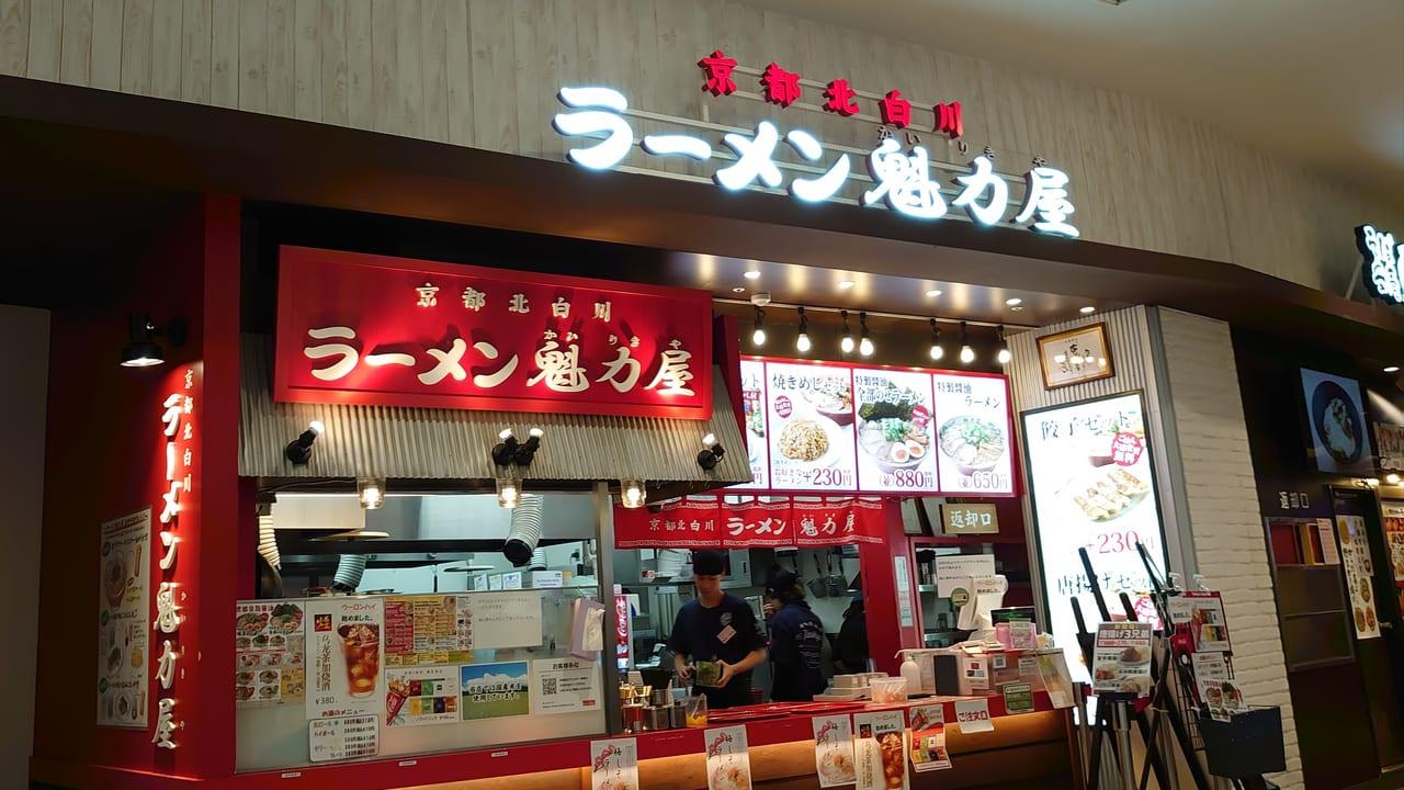 京都北白川ラーメン魁力屋 イオンモール多摩平の森店