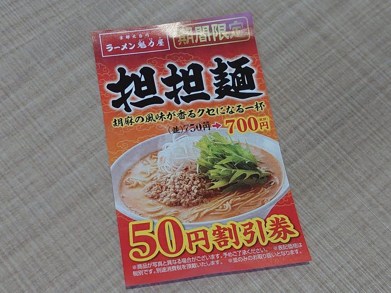 魁力屋の担担麺50円割引券
