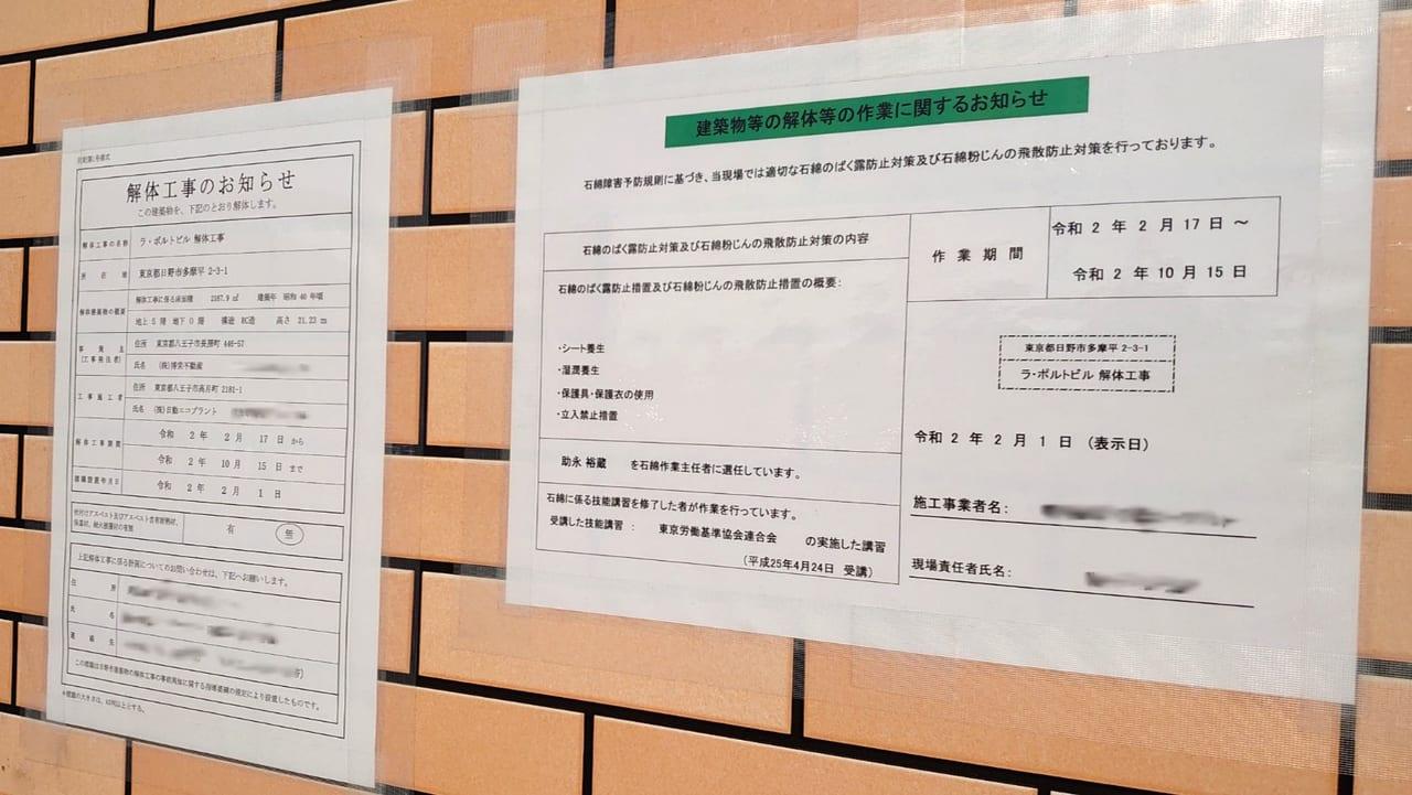 豊田駅北口のラ・ポルトビル 解体通知