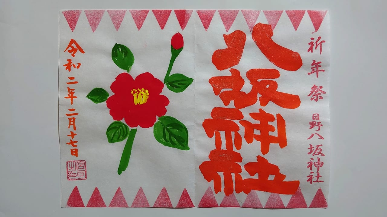 日野の八坂神社の2月の御朱印