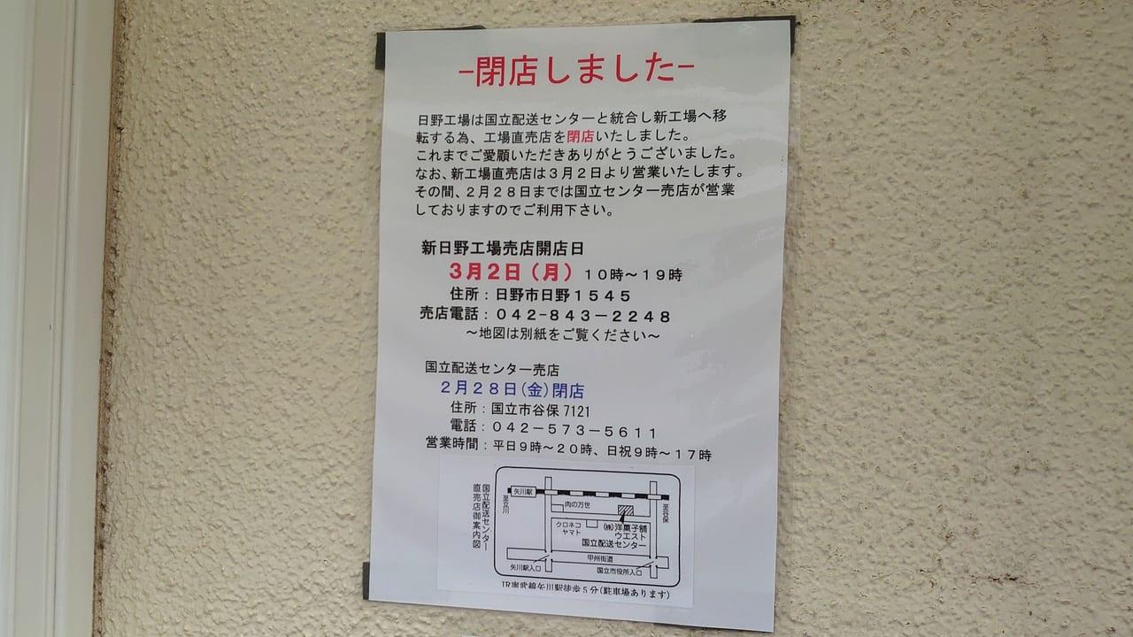 2020年2月15日㈯閉店した日野市南平の洋菓子舗ウエスト日野工場