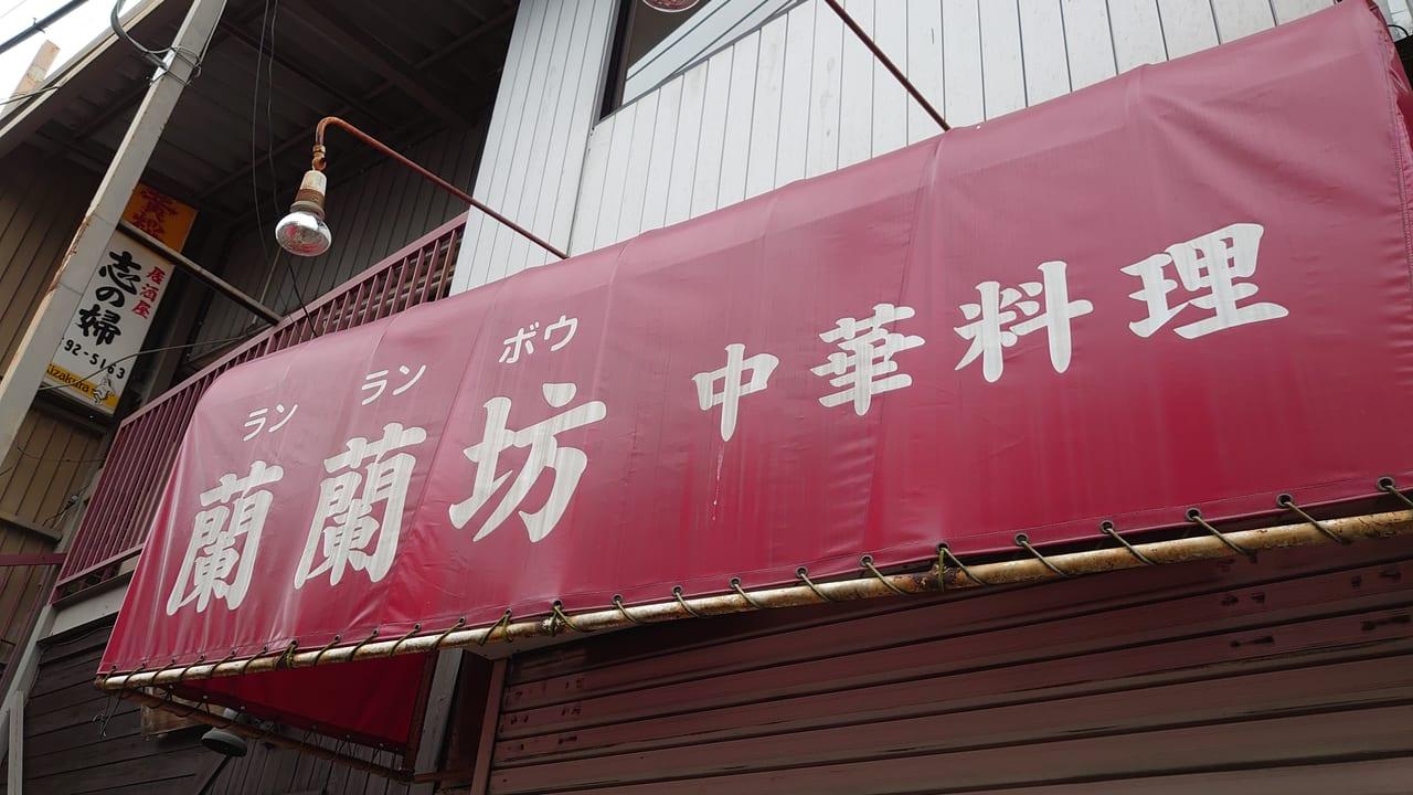 閉店していた南平の中華料理蘭蘭坊