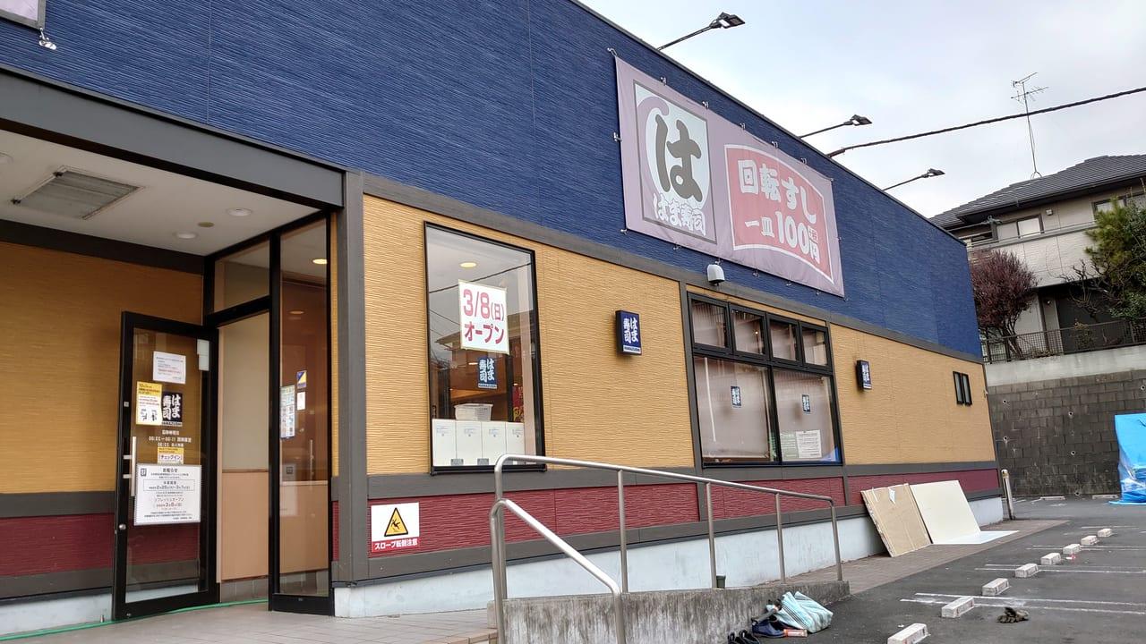 はま寿司 日野神明店が2020年3月8日にリニューアルオープン