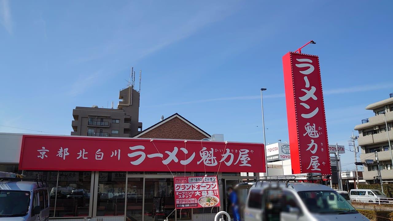 2020年2月京都北白川ラーメン魁力屋日野万願寺店オープン準備中