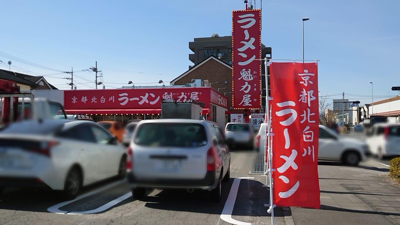2020年2月27日㈭京都北白川ラーメン魁力屋日野万願寺店オープン
