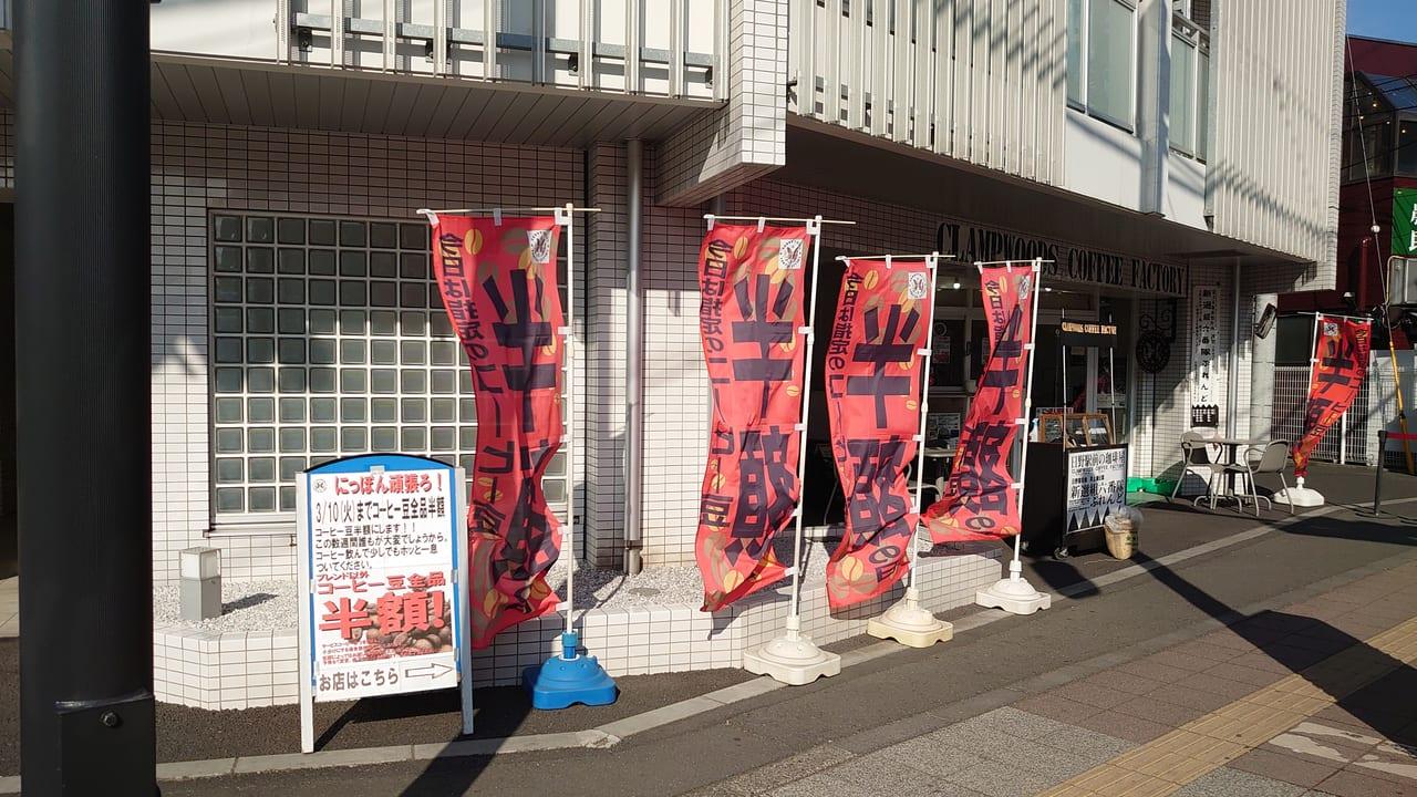 日野駅前珈琲屋クランプウッズコーヒーファクトリー