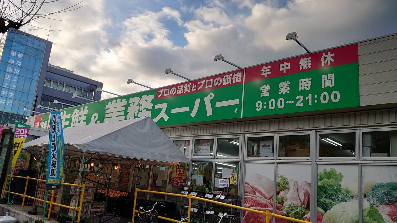 生鮮&業務スーパー 日野百草店