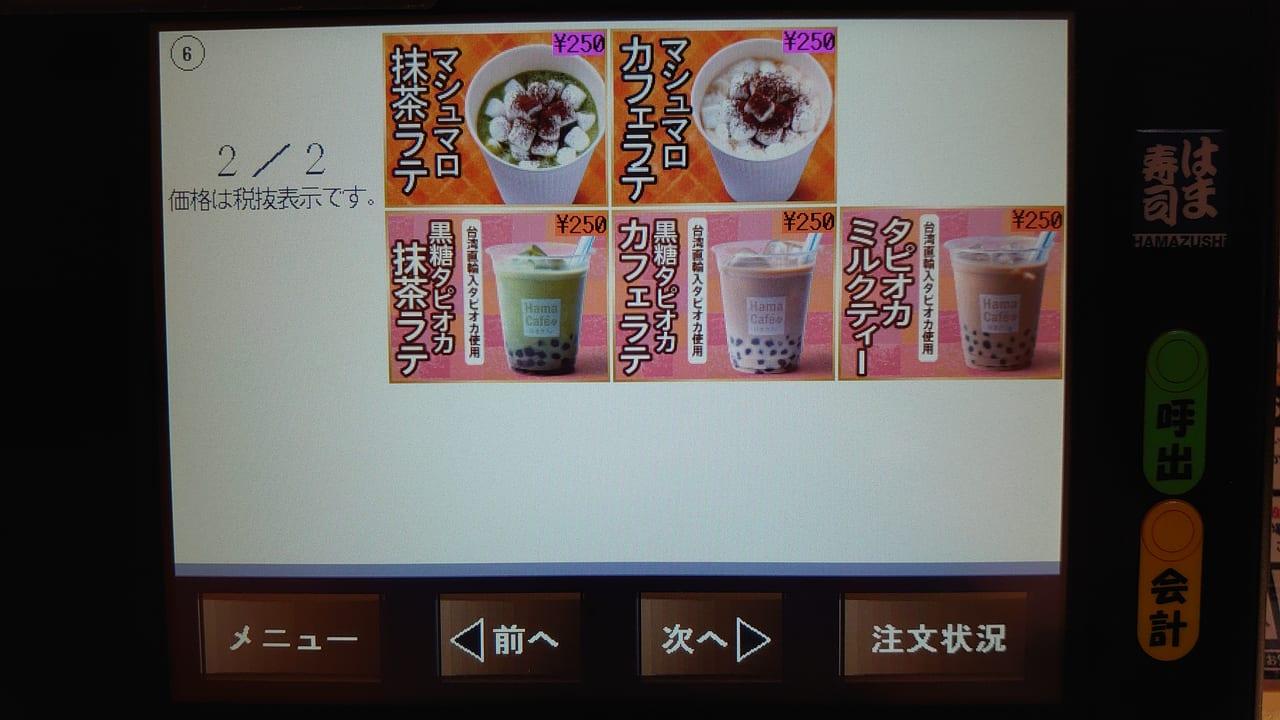 2020年3月8日リニューアルオープンしたはま寿司日野神明店