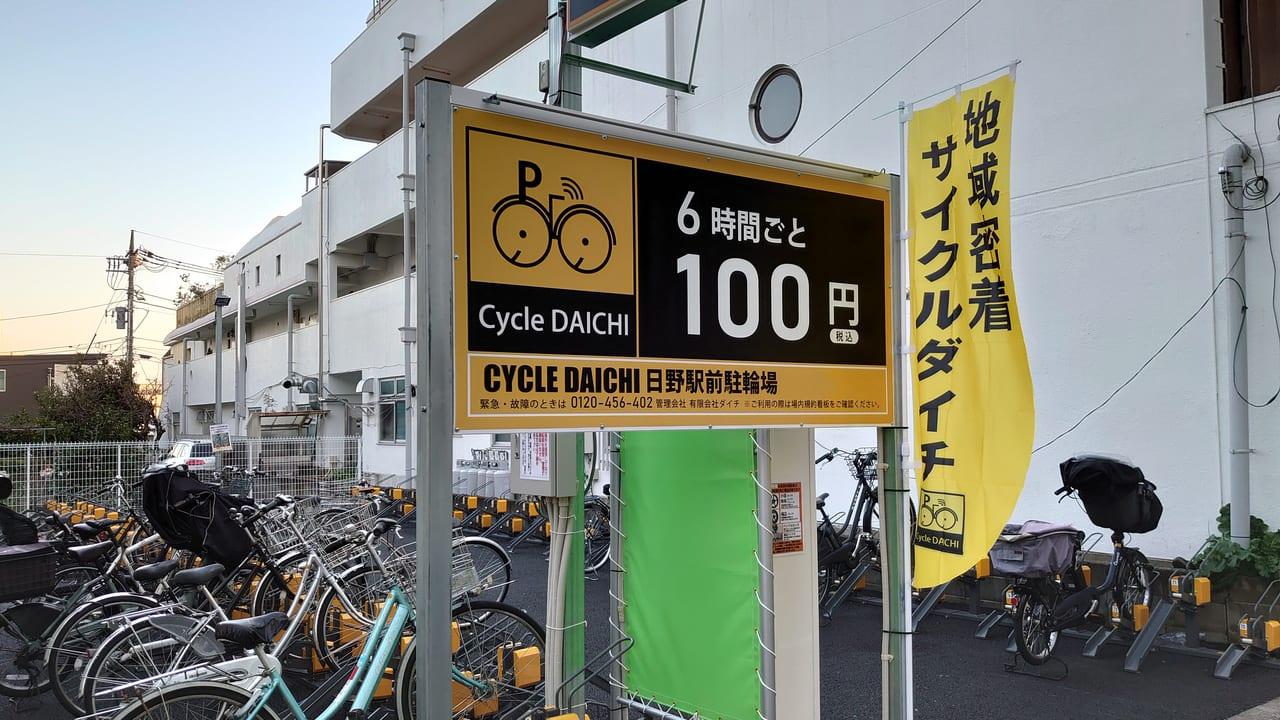 2020年新設のCYCLE DAICHI 日野駅前駐輪場