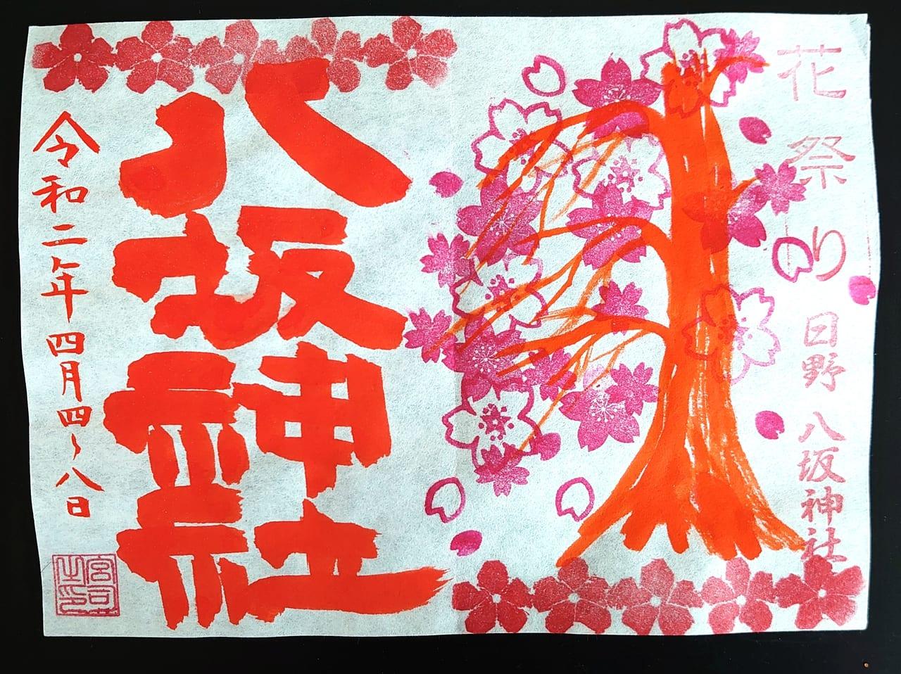 日野の八坂神社の4月の御朱印