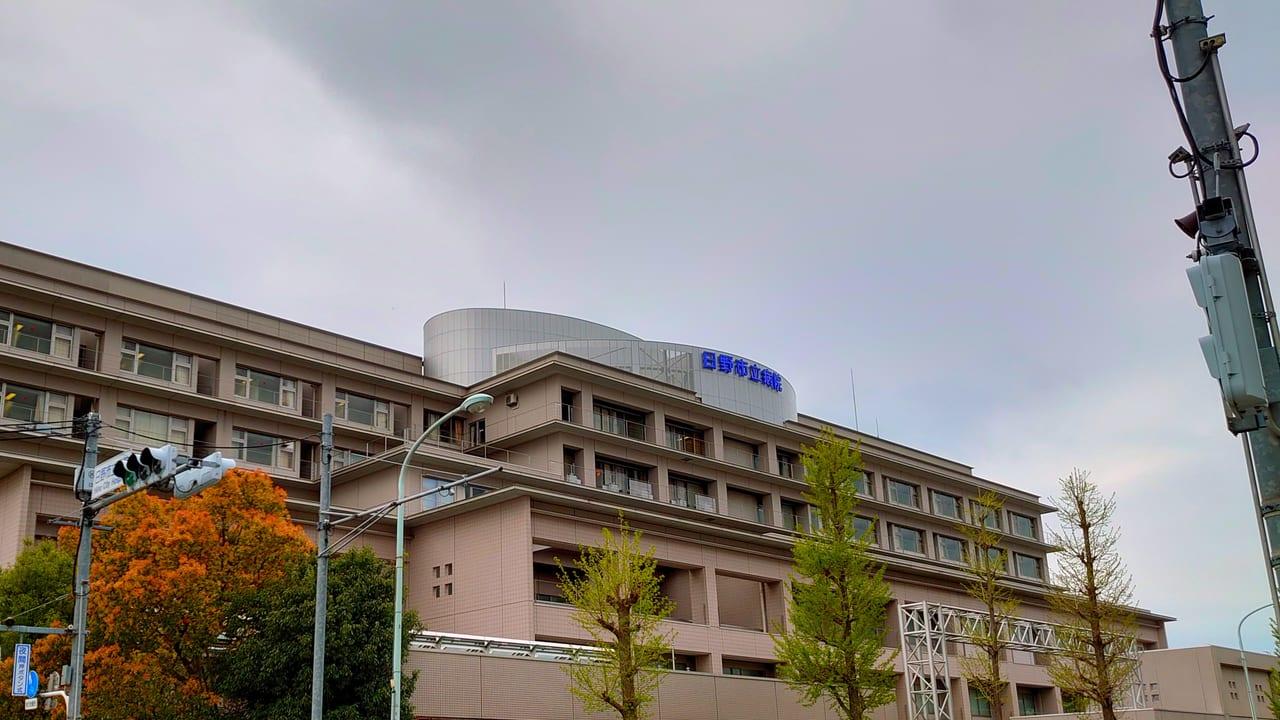 市立 病院 日野
